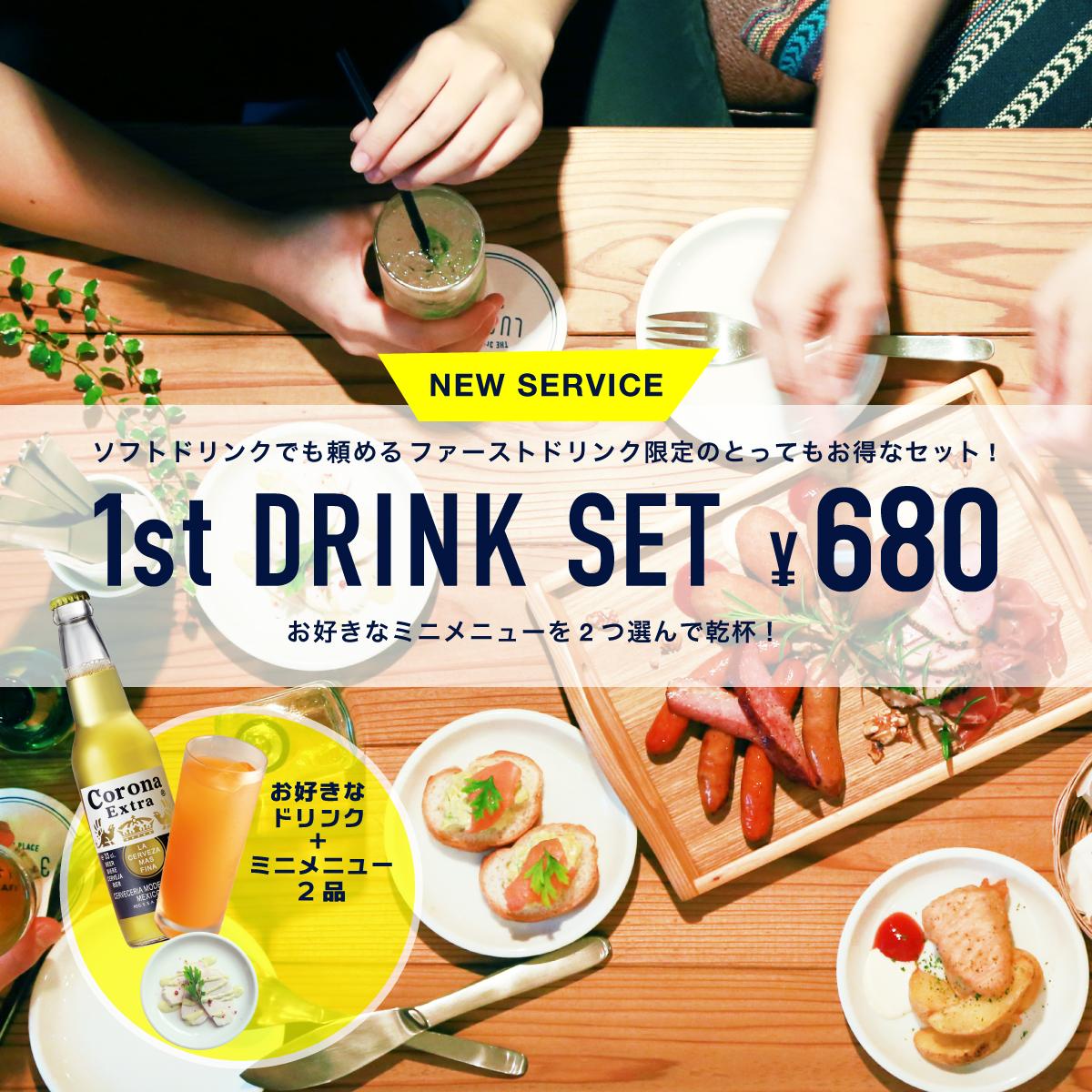 1st Drink Set