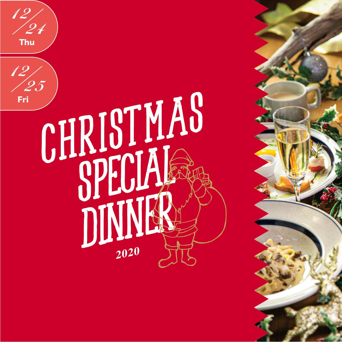 クリスマスディナーコース受付開始!